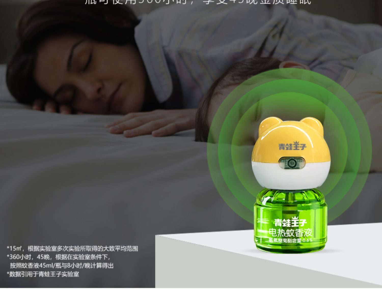 【青蛙王子】宝宝驱蚊液3瓶+1加热器