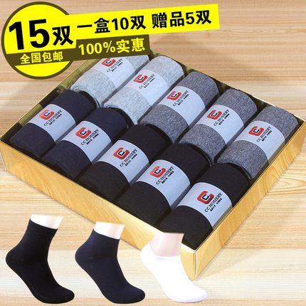 袜子男式棉袜全棉防臭中桶男士?子纯棉中筒长袜高筒四季薄袜
