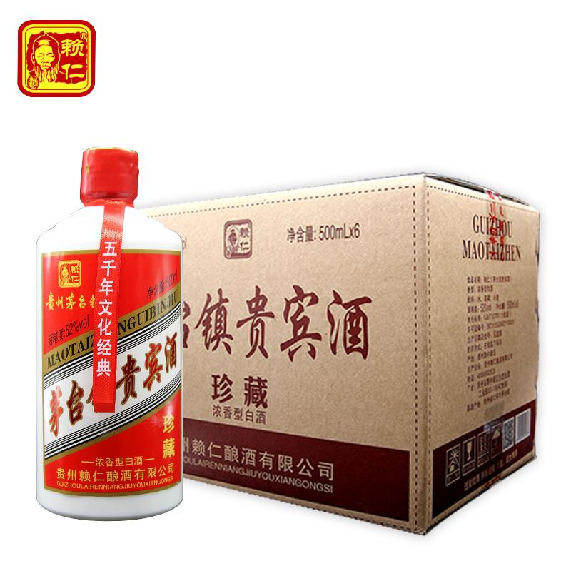 贵州赖仁贵宾酒浓香型52高度白酒粮食大麦高粱酒500ml/支一箱6支