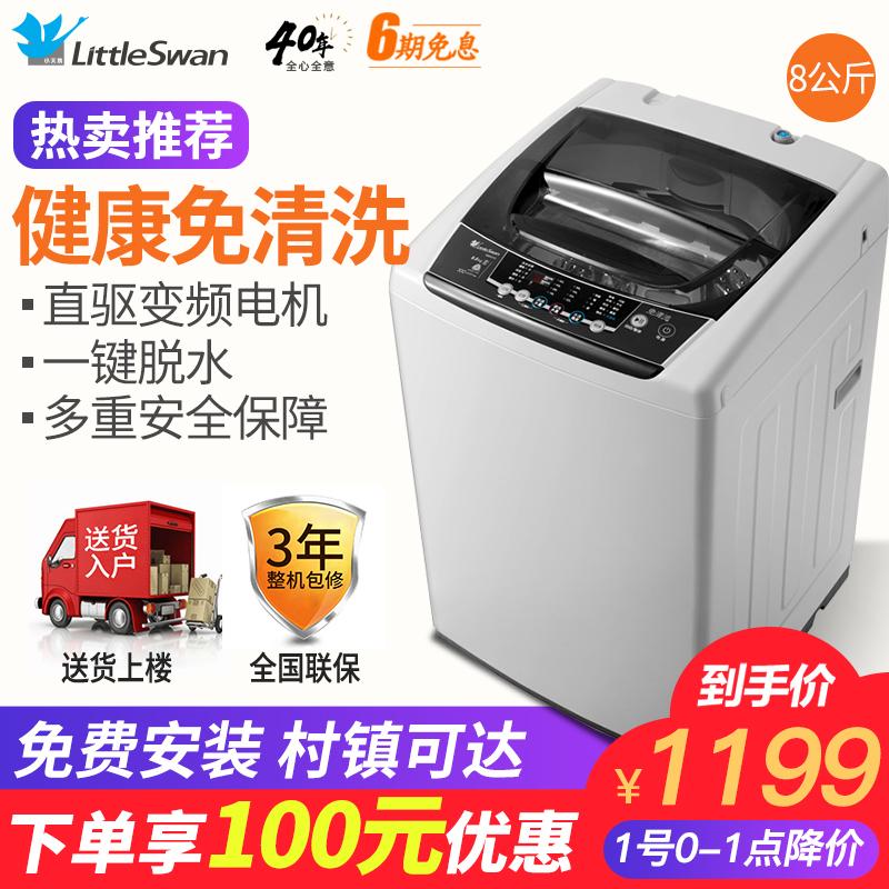 小天鹅洗衣机8kg公斤大容量TB80V21D波轮全自动洗衣机家用带甩干