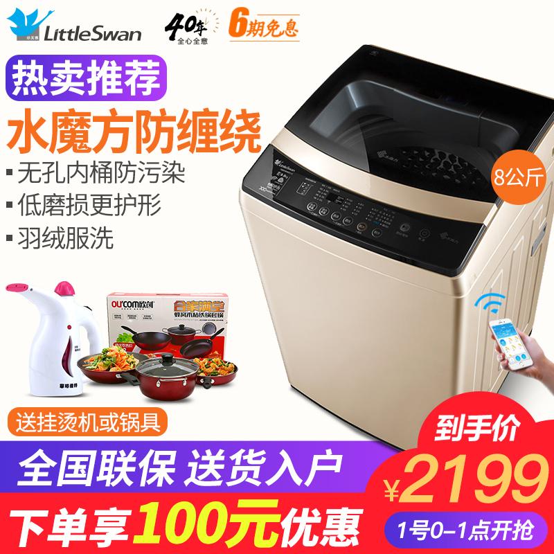 小天鹅洗衣机8公斤水魔方直驱变频波轮全自动洗衣机TB80V80WDCLG
