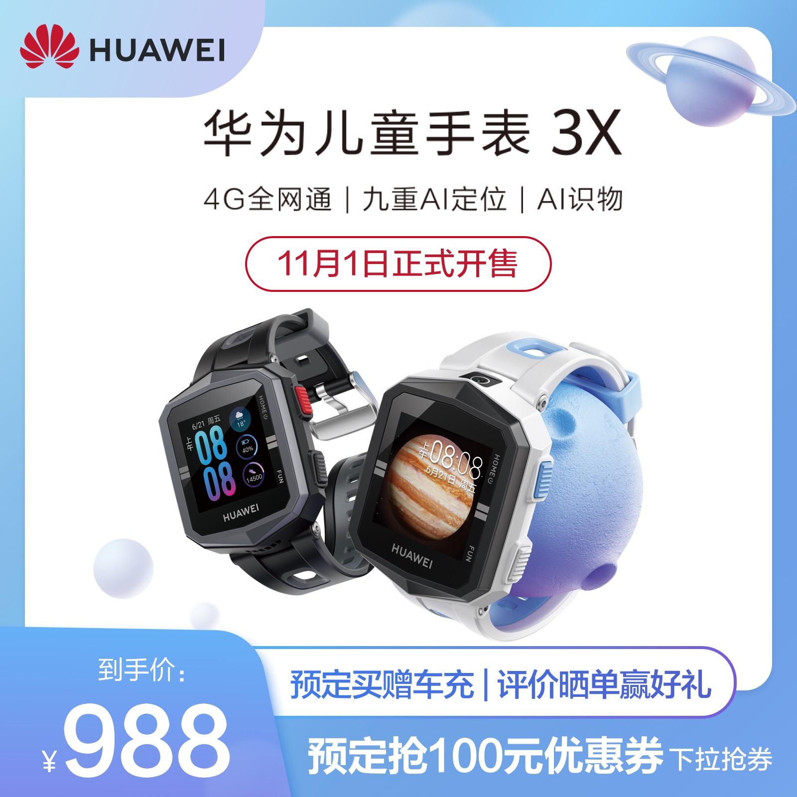 Huawei/华为儿童手表 3X 精准定位全网通智能AI识物电话手表 学生儿童手表