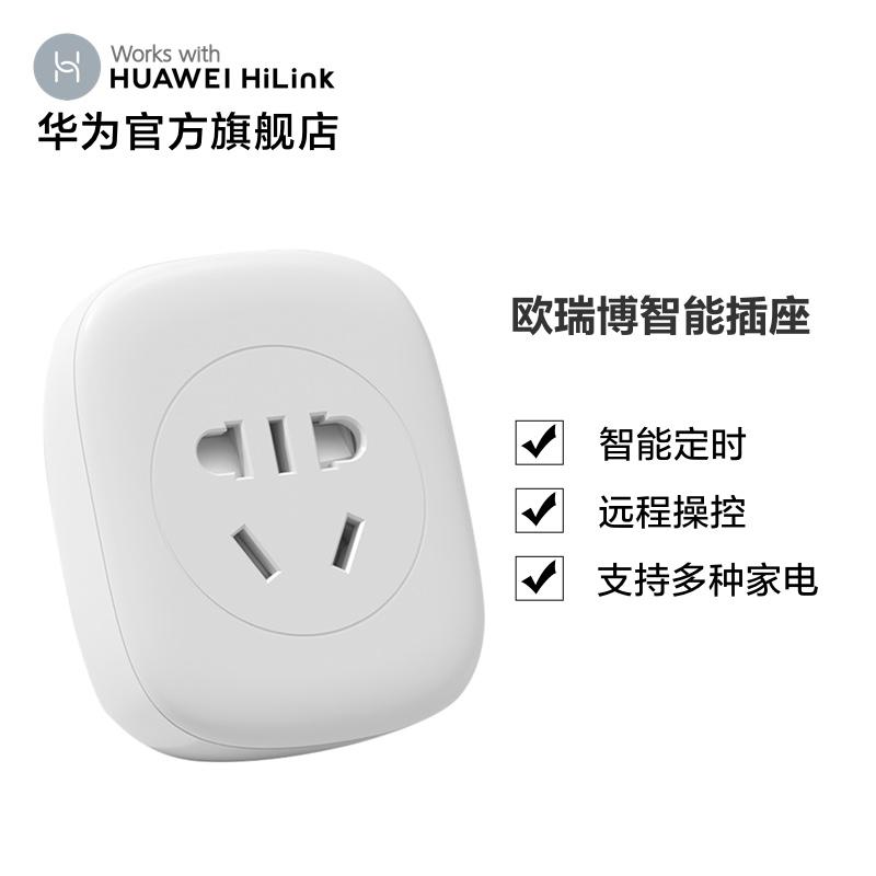 【官方正品】HUAWEI HiLink生态产品 欧瑞博智能插座 科学管理聪明用电智能定时插座 包邮