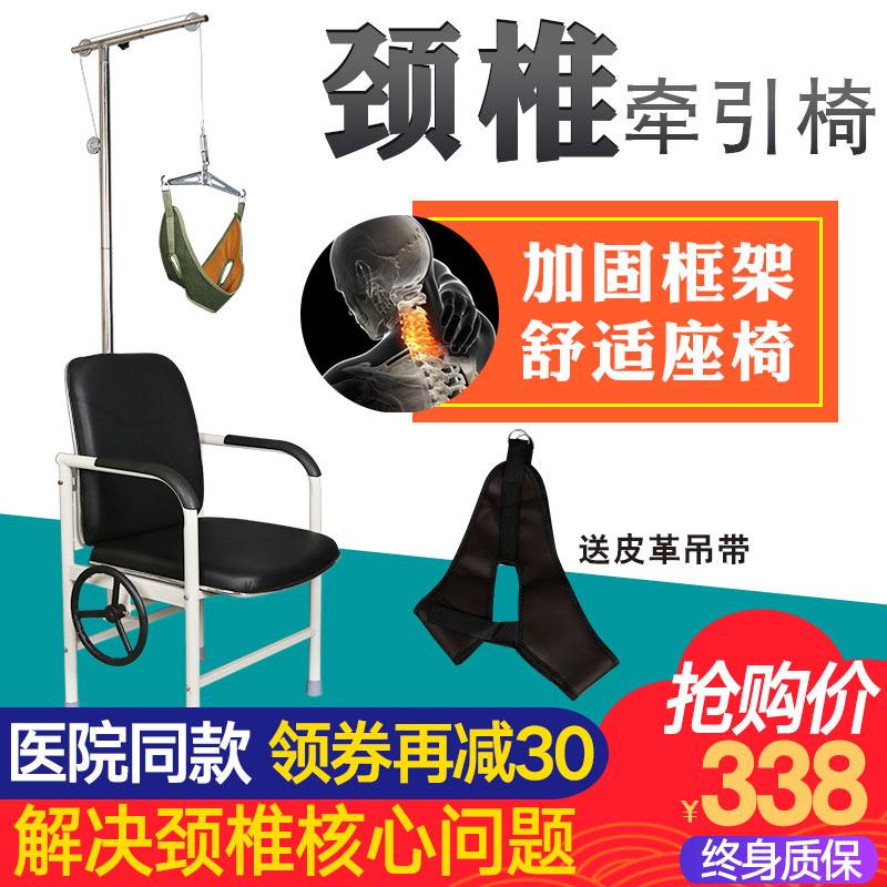永辉颈椎牵引器家用颈部牵引椅医用劲椎病治疗仪吊脖子矫正拉伸架