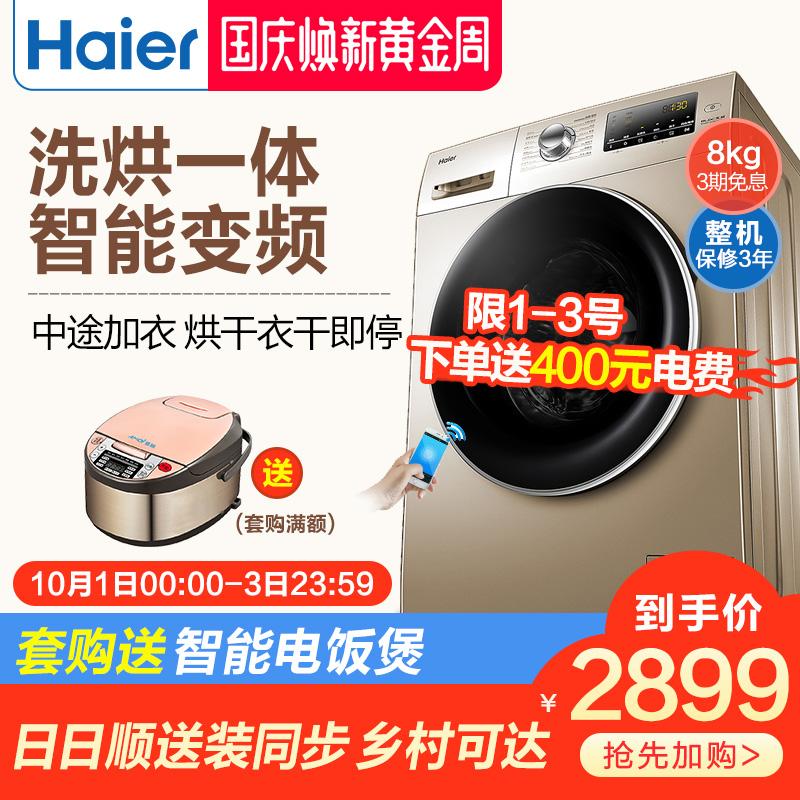Haier-海尔EG8014HB39GU1变频全自动滚筒洗衣机烘干洗烘一体8kg