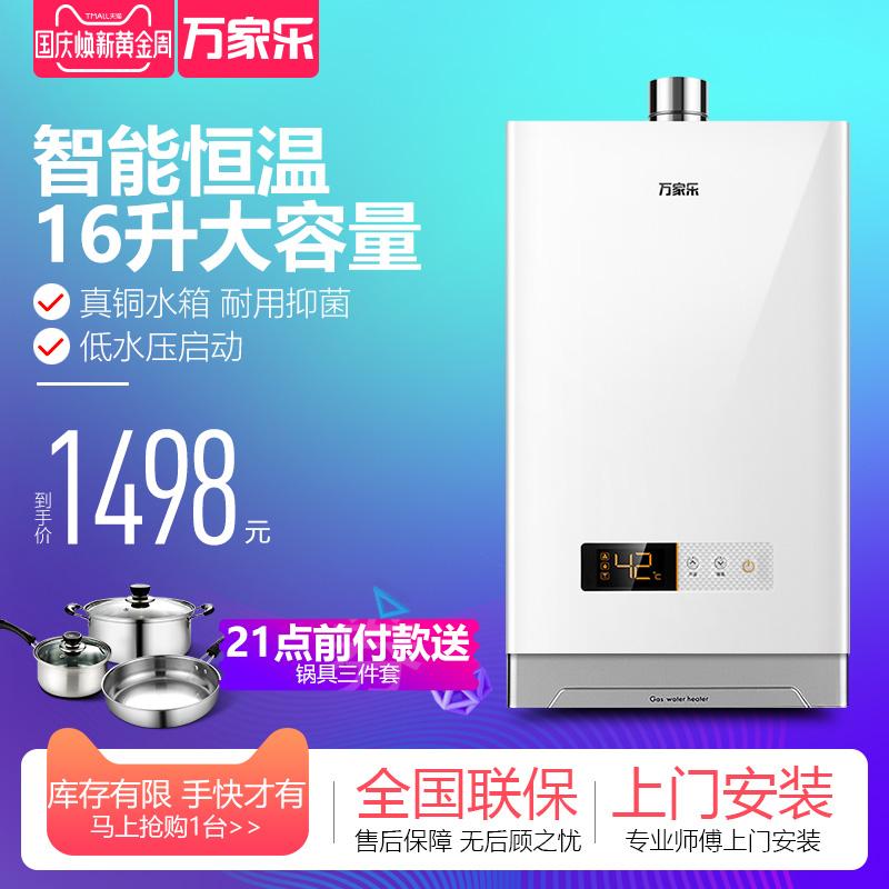 Macro-万家乐 JSQ30-V16 燃气热水器16升家用恒温洗澡天然气煤气