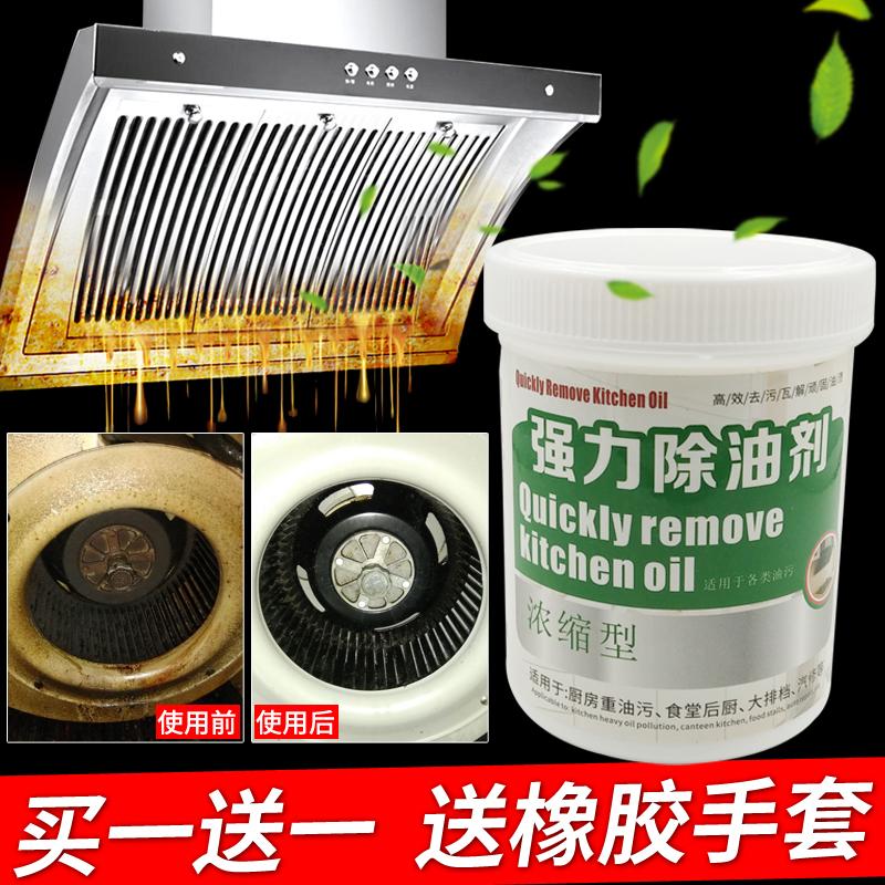浓缩型家用多功能重油污清洗剂 抽油烟机强力去污除垢油污净清洁