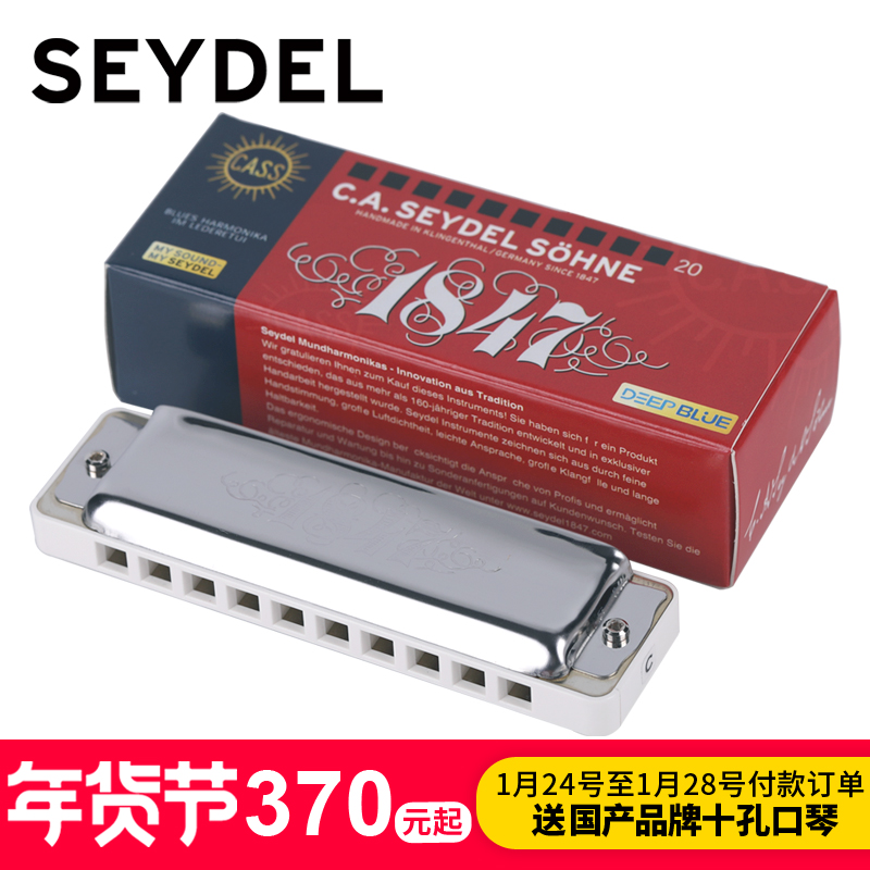 German imports Seydel ten hole harmonica 1847DB stainless steel spring 1847 DEEP BLUE