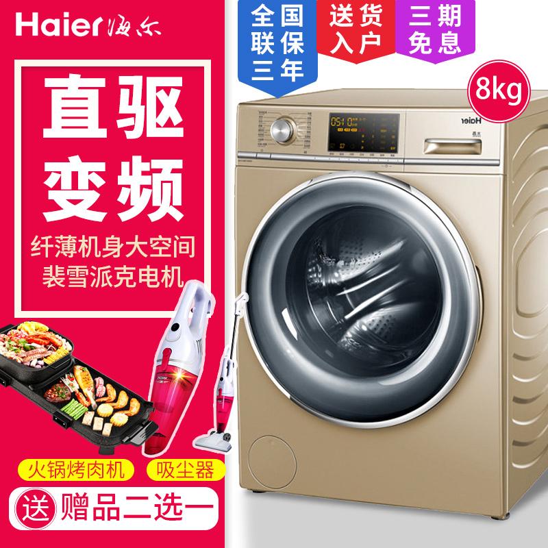 Haier-海尔G80678BX14G全自动滚筒洗衣机直驱变频紫水晶8KG公斤薄