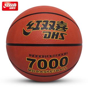 红双喜篮球5号儿童小学生训练球7号成人室内外水泥地耐磨橡胶蓝球