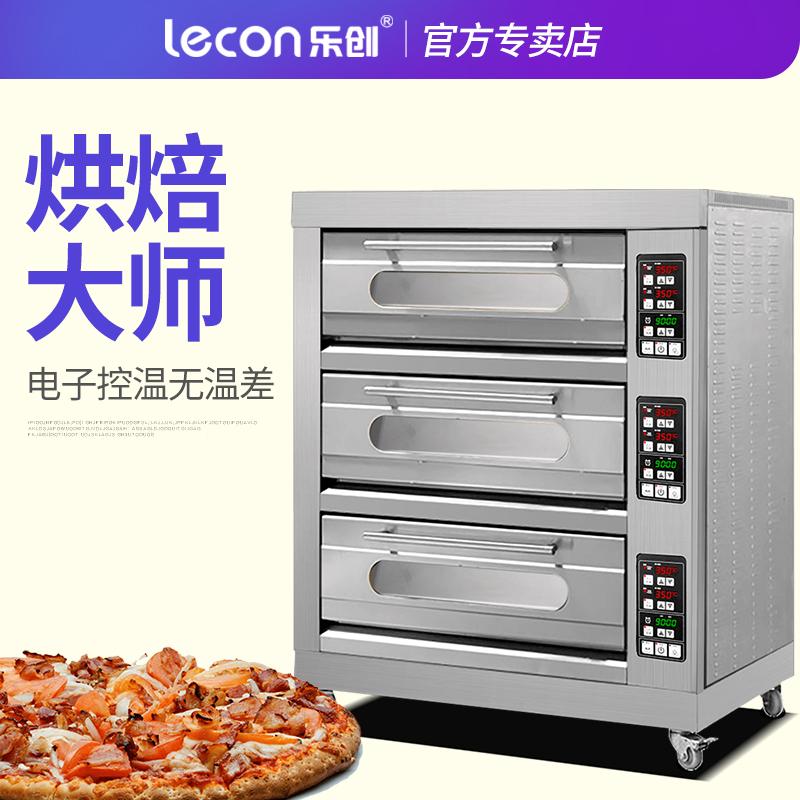 乐创 商用烤箱三层六盘蛋糕面包披萨烘炉烘焙烤炉定时 大型电烤箱