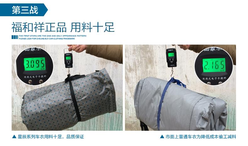 北京现代悦动车衣伊兰特瑞纳索纳塔途胜朗动名图加厚ix35汽车车罩高清图片