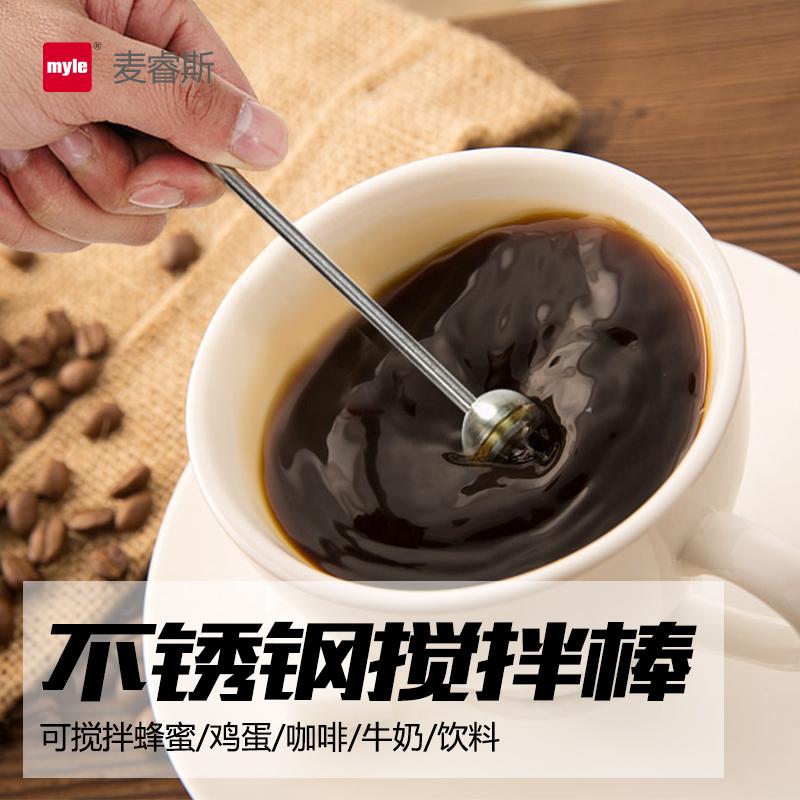 德国myle蜂蜜搅拌棒304不锈钢咖啡蜂蜜勺奶茶搅拌器采蜜棒果酱棒