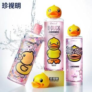 珍视明小黄鸭洗眼液清洁眼部护理液清洗眼睛水眼疲劳洗眼神器缓解