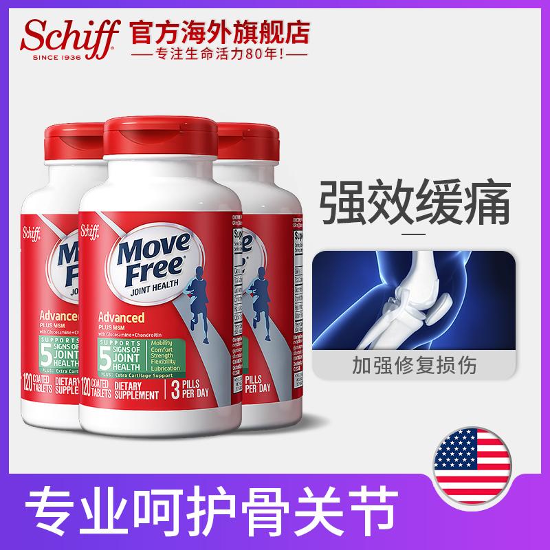 美国进口Schiff Move Free氨糖维骨力氨糖软骨素MSM绿瓶120粒*3
