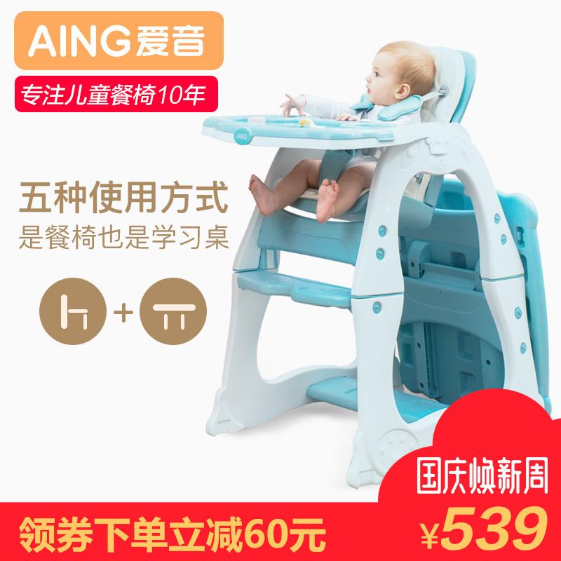 Aing爱音多功能分体宝宝餐椅婴儿吃饭桌儿童学习餐桌婴儿餐椅椅凳