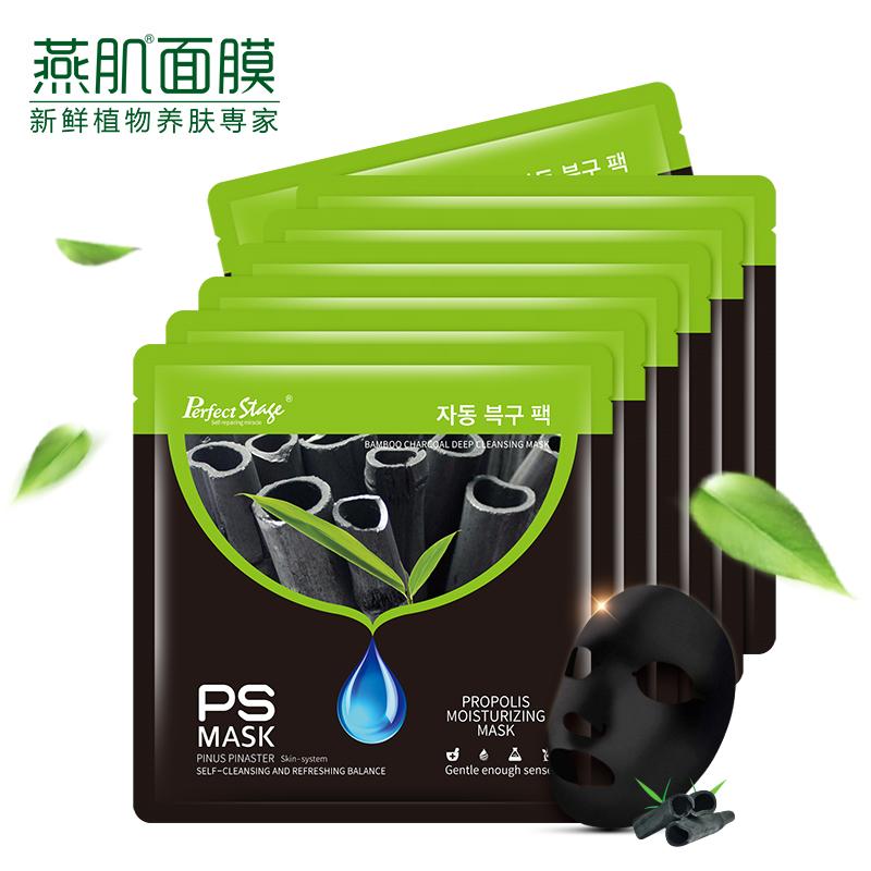 竹炭收缩毛孔面膜排毒补水保湿控油护肤