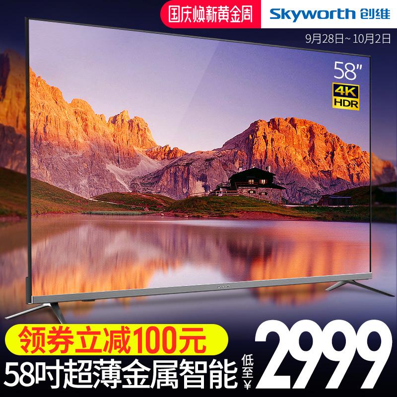 Skyworth-创维 58H7 58英寸4K超清智能网络平板液晶电视机超薄55