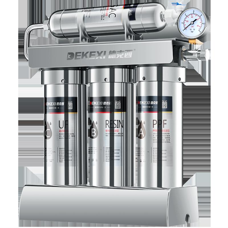 ~~德国德克西软水机家用厨房超滤净水器自来水龙头直饮过滤器