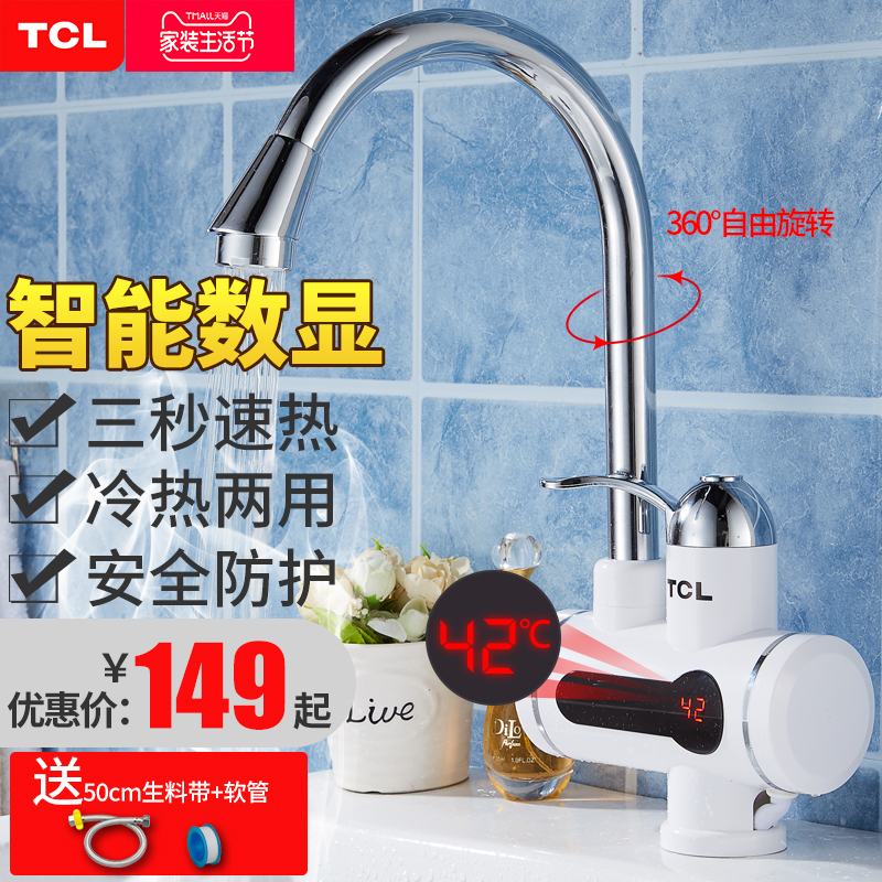 TCL TDR-31IX电热水龙头 即热式厨房快速加热速热电热水器下进