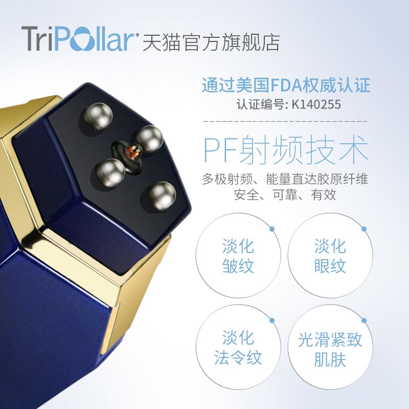 [6期免息] Tripollar Stop J-Blue云享智能升级射频美容仪