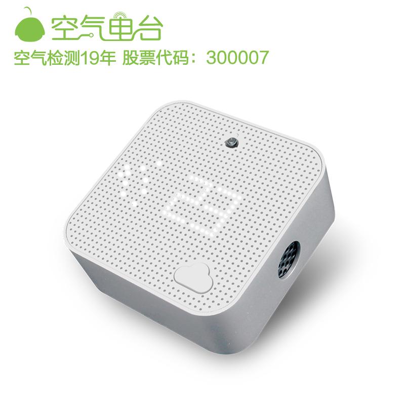 空气电台A2智能空气质量检测仪激光pm2.5甲醛二氧化碳检测雾霾表