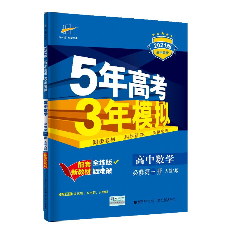 2021新版 五年高考三年模拟高中数学必修第一册人教A版 高一上册同步课本练习册5年高考3年模拟必修1 曲一线 配套新高