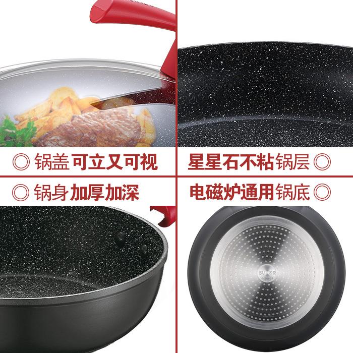 苏泊尔麦饭石色不粘锅炒锅平底锅炒菜煎锅燃气电磁炉通用家用锅具