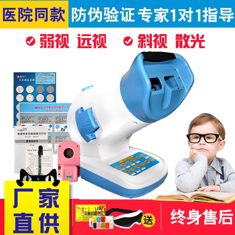 视得宝弱视治疗仪家用儿童多功能近视远视散光恢复仪弱视训练器ZL