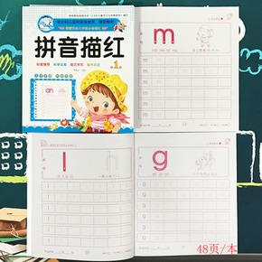 幼儿园描红本描红练习汉字笔顺拼音