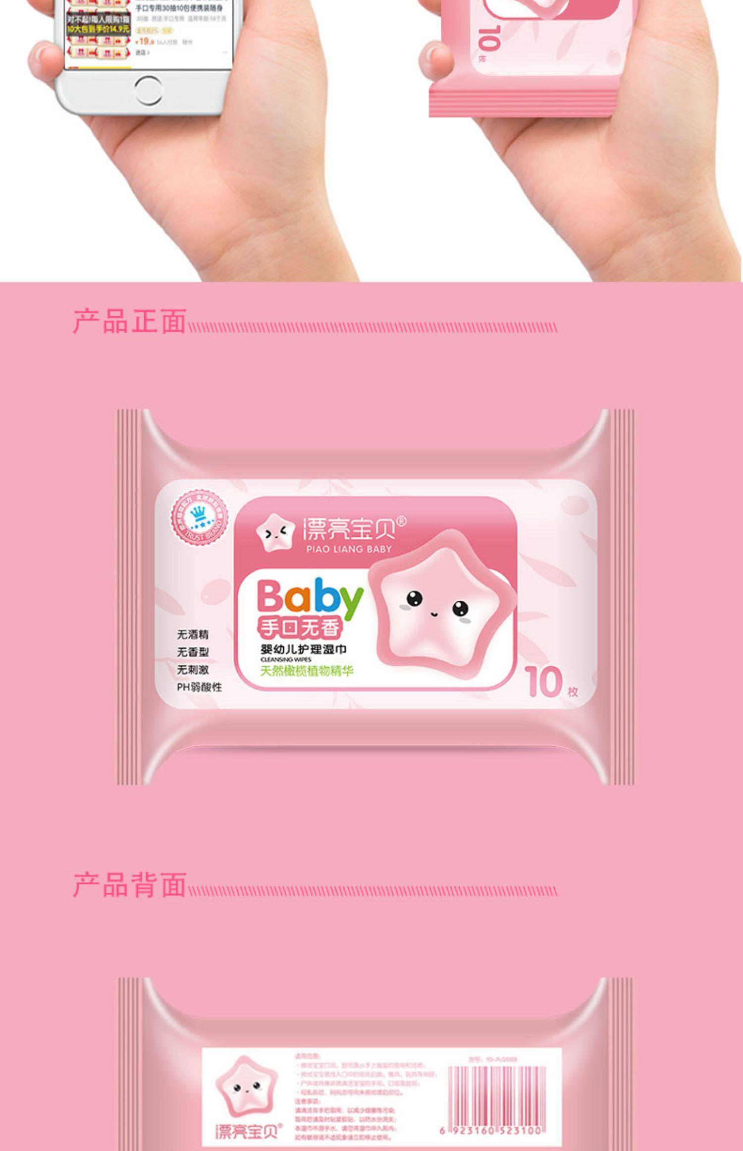 漂亮宝贝【婴儿手口湿巾】30包*10抽