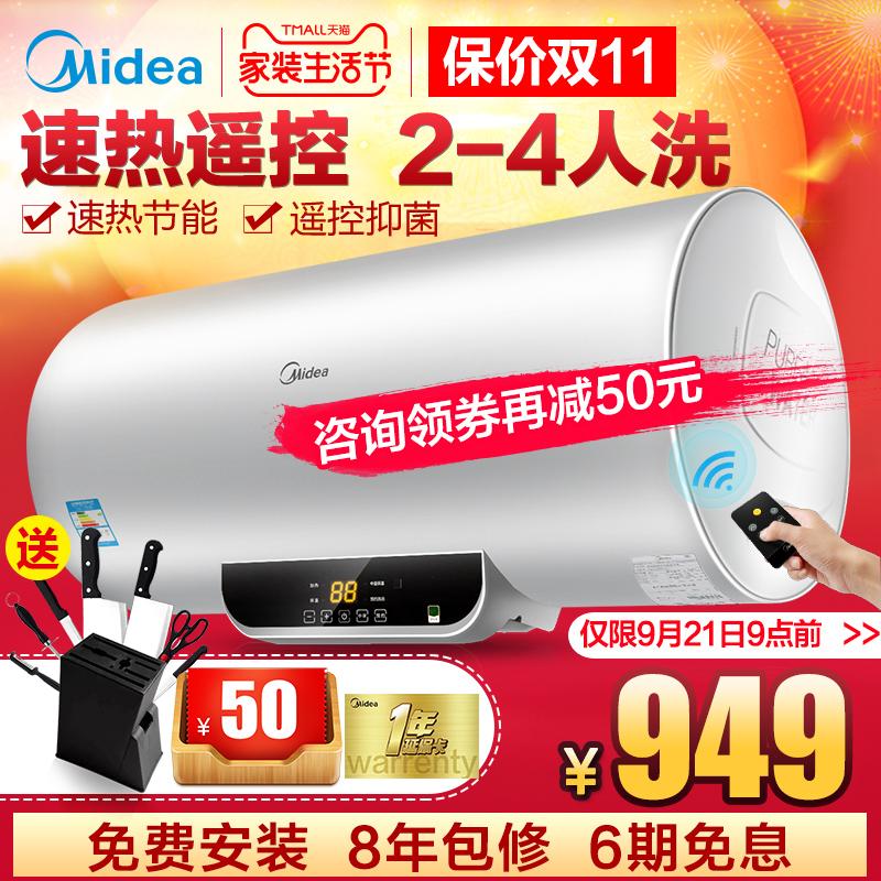 Midea-美的 F50-15WB5(Y)50升电热水器卫生间洗澡速热家用储水式