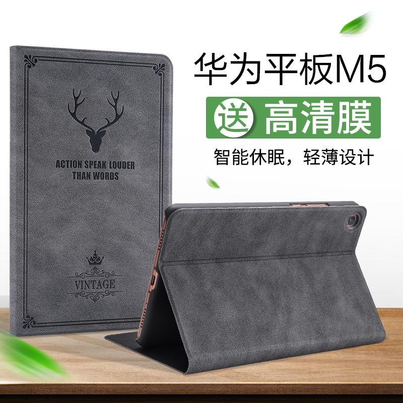 华为m5平板保护套8.4英寸SHT-W09-AL09电脑全包防摔硅胶软壳M5pro智能休眠皮套10.8寸保护壳CMR-W09-AL09-W19