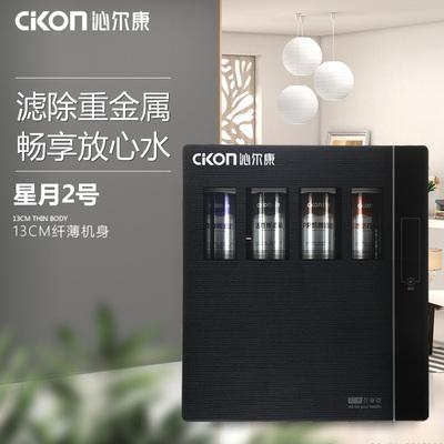 Cikon沁尔康 净水器家用直饮 家庭过滤器 星月2号 包安装 送滤芯