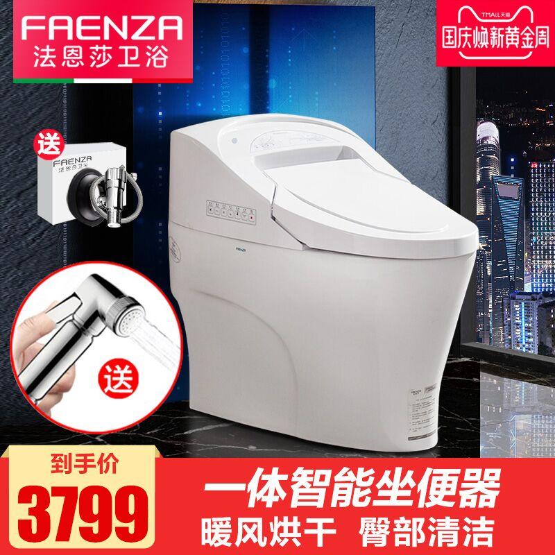 法恩莎智能马桶FB16165-FB1653一体坐便器自动冲洗烘干含遥控器