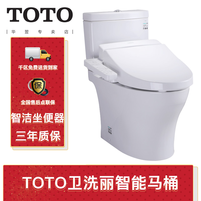 TOTO智能马桶CW982-SW982+TCF6631-6531温水冲洗智能一体坐便器