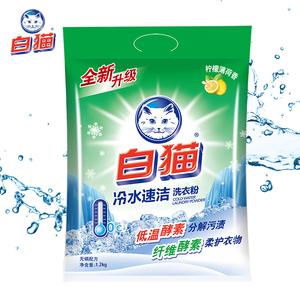 2包白猫冷水速洁洗衣粉1.2公斤 易漂衣物清洁无磷配方