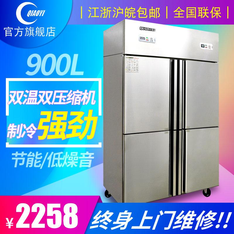 侨谊 C2-QBSL-0.9T四门冰箱商用酒店厨房餐厅保鲜冷藏冷冻冰箱