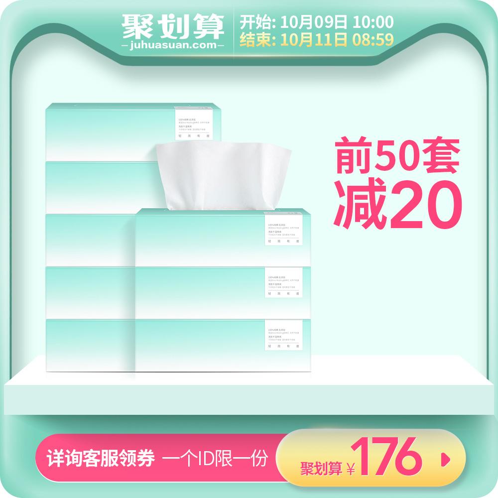 轻生活洗脸巾一次性纯棉洗脸洁面棉柔抽纸擦脸巾干湿两用8盒*80抽