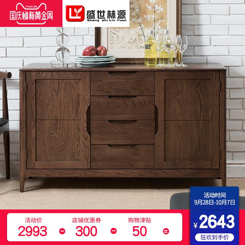 盛世林源餐边柜餐柜碗柜边柜纯实木简约现代餐边柜进口红橡木家具