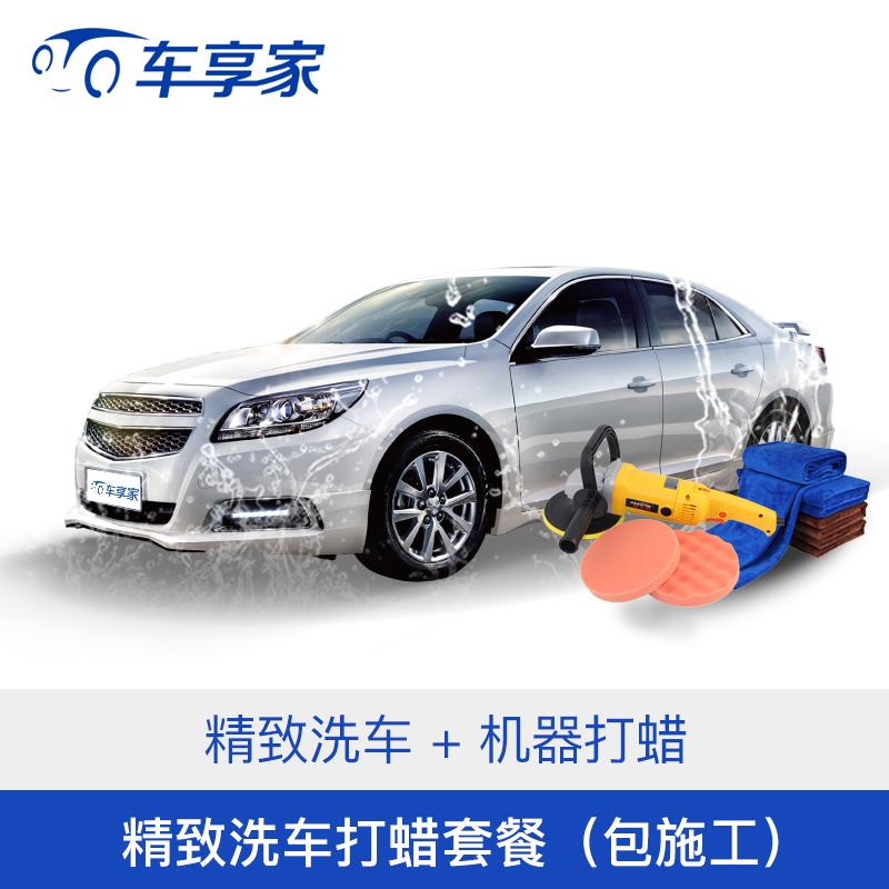 车享家 精致洗车+打蜡套餐 汽车机器打蜡护理 上汽连锁门店包施工
