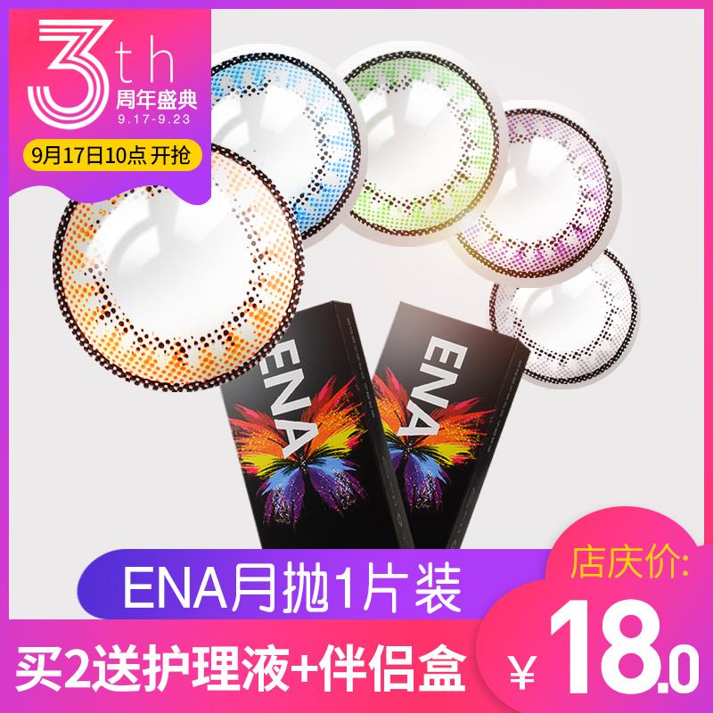 进口ENA美瞳月抛1片装小棕环隐形近视眼镜大直径混血网红同款