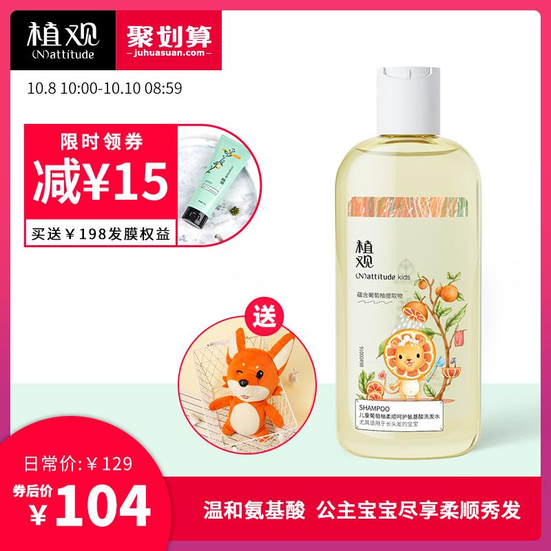 植观葡萄柚柔顺氨基酸洗发水200g 儿童洗发水露无硅油女孩洗头水