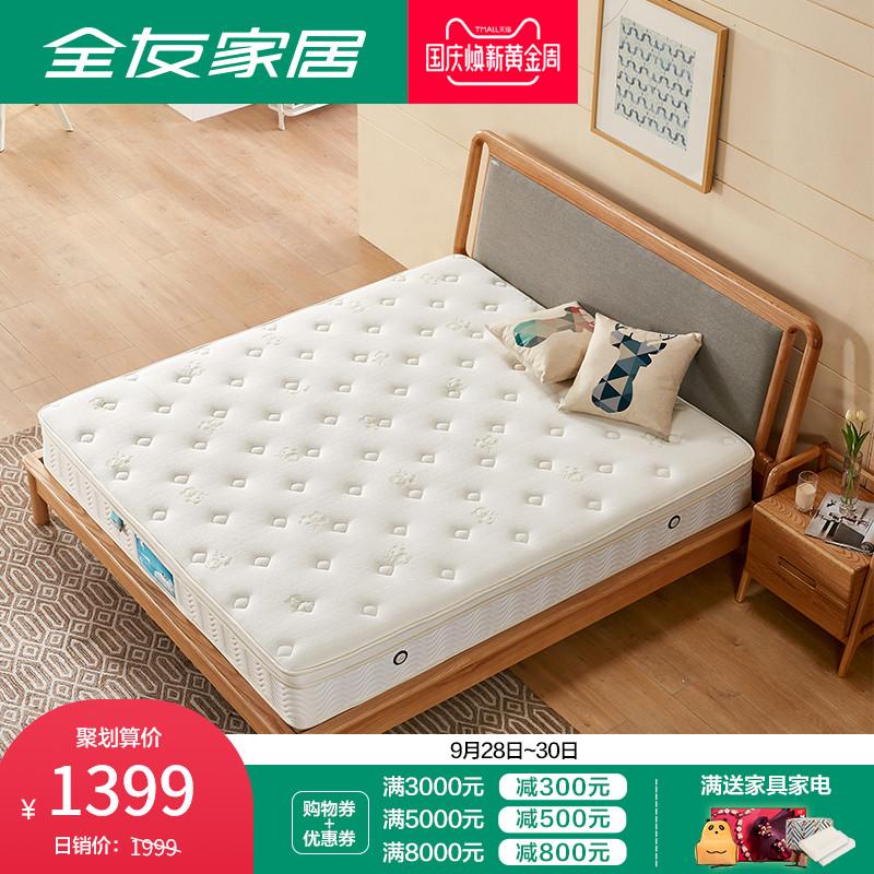全友家居乳胶床垫软硬两用床垫双人床席梦思弹簧床垫105069