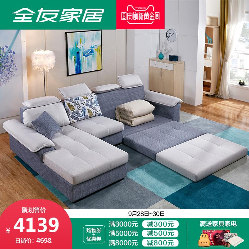 全友家私布艺沙发组合 小户型储物功能沙发可折叠沙发床102132