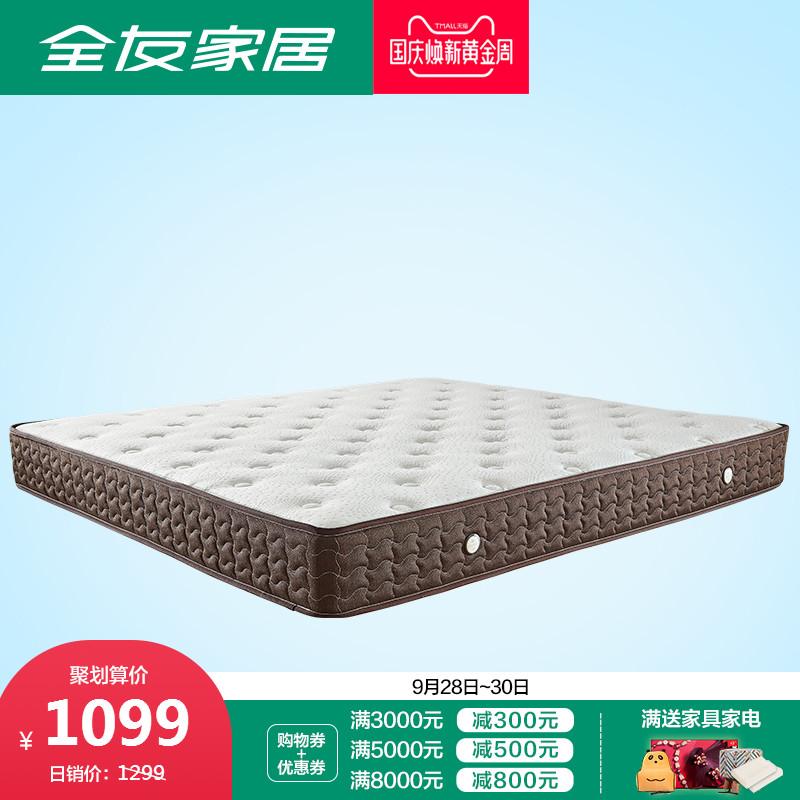 全友家私弹簧床垫 软硬两面双人床垫海绵透气床垫席梦思105119