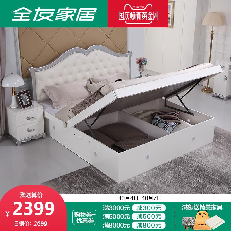 全友家私储物床双人床 欧式软靠高箱床 成套家具组合收纳床122901