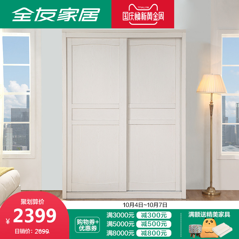 全友家居推拉门衣柜 美式乡村推拉移门衣柜2门板式衣柜衣橱122006