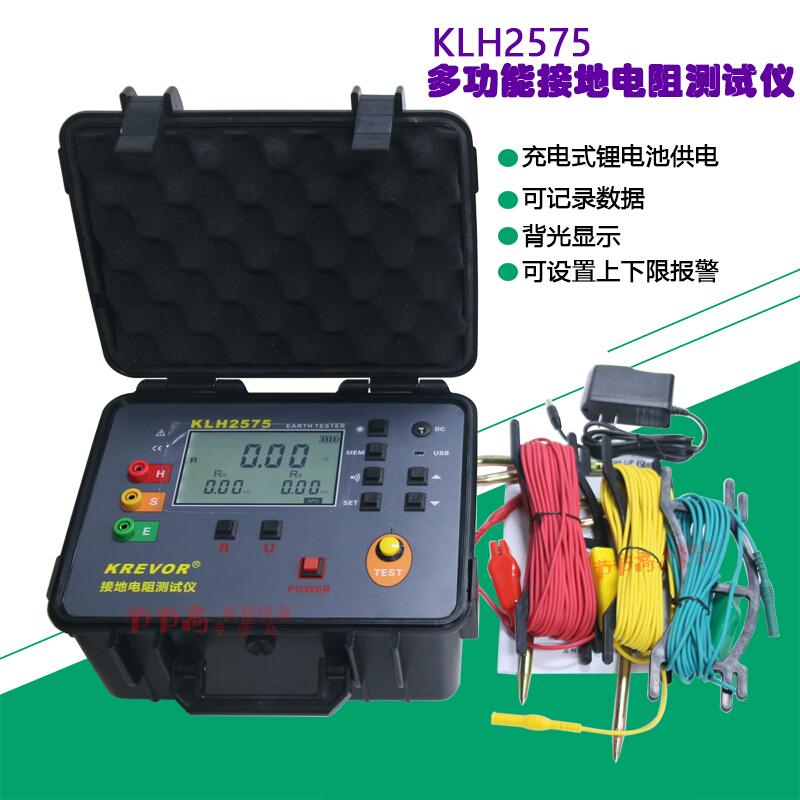 KLH2575 数字接地电阻测试仪 避雷接地线接地装置检测 防雷工程