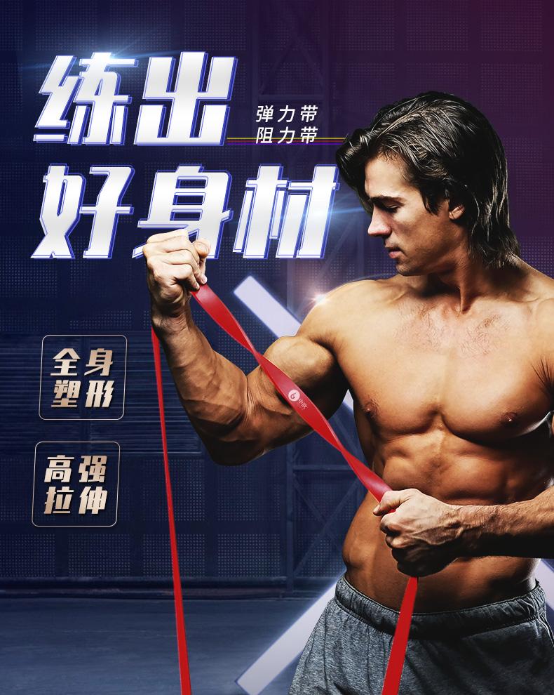 【中欧】弹力带健身男瑜伽拉力带阻力带